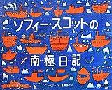 ソフィー・スコットの南極日記 (絵本地球ライブラリー)