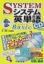 システム英単語Basic CD ( lt CD gt )