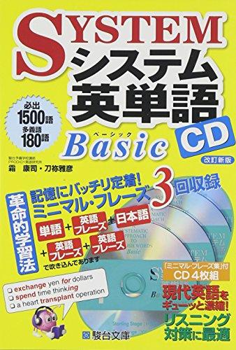 システム英単語Basic CD ()