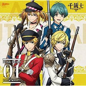 『 千銃士 』 絶対高貴ソングシリーズ Noble Bullet 01 アメリカ独立戦争グループ