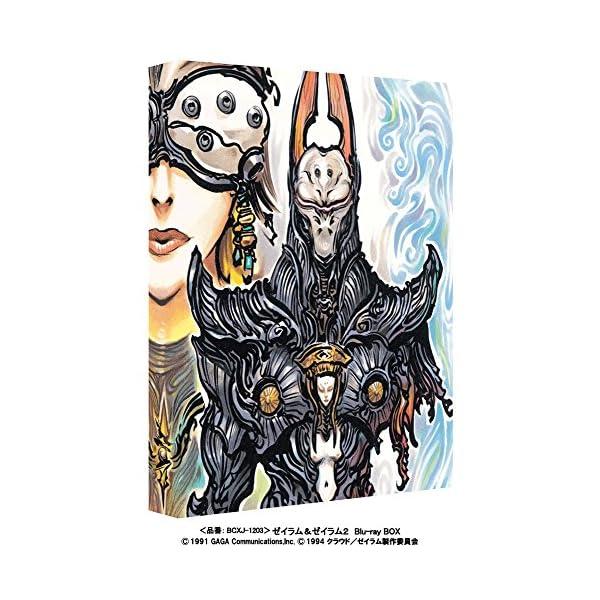 ゼイラム&ゼイラム2 Blu-ray BOXの紹介画像2