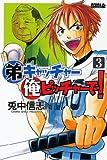 弟キャッチャー俺ピッチャーで!(3) (月刊少年ライバルコミックス)