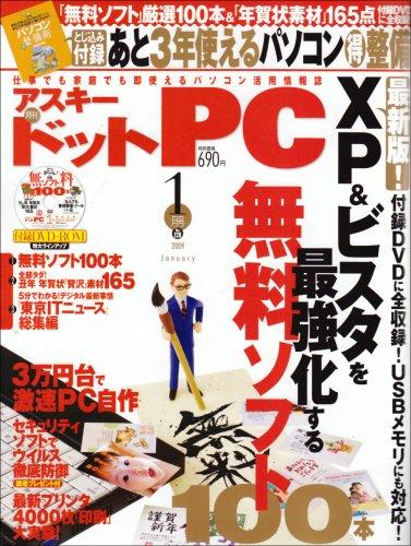 ASCII.PC (アスキードットピーシー) 2009年 01月号 [雑誌]