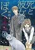 死と彼女とぼく イキル (4) (ぶんか社コミックス)