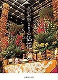 グラフ 真宗本廟(東本願寺)の仏花