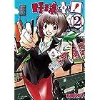 野球+プラス!(2) (ヤングキングコミックス)