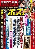 週刊ポスト 2017年 3/3 号 [雑誌]