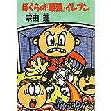ぼくらの『最強』イレブン (角川文庫)
