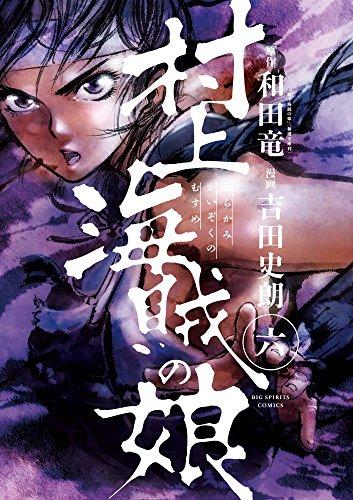 村上海賊の娘 6 (ビッグコミックス)