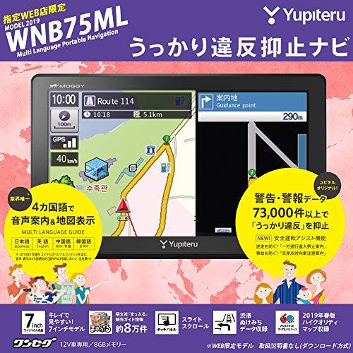 ユピテル 7インチ 4ヶ国語対応 ポータブルカーナビ WNB75ML B07PLYGNXX 1枚目