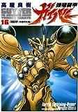 強殖装甲ガイバー(16)<強殖装甲ガイバー> (角川コミックス・エース)