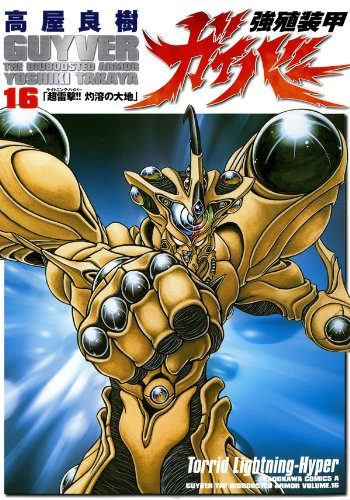 強殖装甲ガイバー(16) (角川コミックス・エース)の詳細を見る