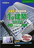 年度別問題解説集1級建築施工管理学科試験〈平成29年度〉 (スーパーテキストシリーズ) 画像