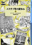 スカラブ号の夏休み(上) (岩波少年文庫 ランサム・サーガ)