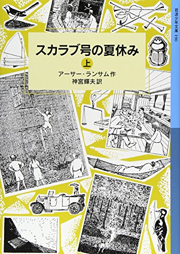 スカラブ号の夏休み(上) (岩波少年文庫 ランサム・サーガ)の詳細を見る