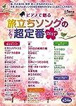 ピアノで贈る 旅立ちソングの超定番 2017 (月刊ピアノ 2017年2月号増刊)