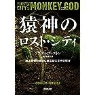 猿神のロスト・シティ―地上最後の秘境に眠る謎の文明を探せ