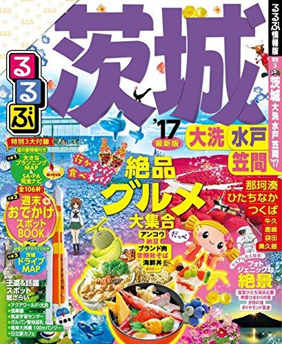 るるぶ茨城 大洗 水戸 笠間'17 (るるぶ情報版(国内))