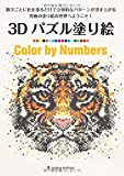 3Dパズル塗り絵 Color by Numbers (ブティックムックno.1262)