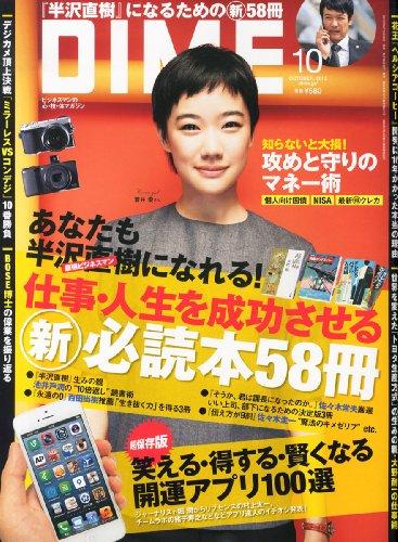 DIME (ダイム) 2013年 10月号 [雑誌]の詳細を見る