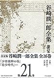 谷崎潤一郎全集 - 第二十一巻