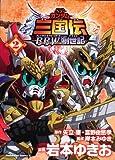 SDガンダム三国伝BraveBattleWarriors創世記 (2) (角川コミックス・エース 323-2)