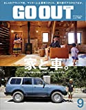 アウトドア用品 OUTDOOR STYLE GO OUT  2018年9月号 Vol.107