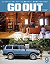 OUTDOOR STYLE GO OUT  2018年9月号 Vol.107