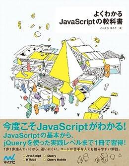 [たにぐち まこと]のよくわかるJavaScriptの教科書 教科書シリーズ