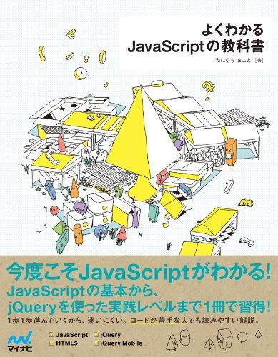 よくわかるJavaScriptの教科書 教科書シリーズの詳細を見る