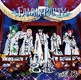 FAMILY PARTY【B:己龍初回限定盤】