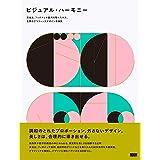 ビジュアル・ハーモニー 黄金比、フィボナッチ数列を取り入れた、世界のグラフィックデザイン事例集