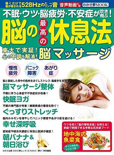 わかさ夢MOOK63 脳の最高の休息法 脳マッサージ (WAKASA PUB)