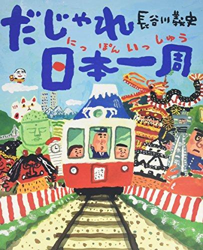 大型絵本 だじゃれ日本一周の詳細を見る