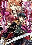 おこぼれ姫と円卓の騎士 7 皇帝の誕生 (ビーズログ文庫)