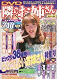 DVD 隣のお姉さん 中島佐奈 若月樹里 遠藤まどか 美咲ゆりあ 宝月ひかる 立花里子