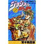 ジョジョの奇妙な冒険 (7) (ジャンプ・コミックス)