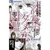 Amazon.co.jp: 深夜のダメ恋図鑑 (フラワーコミックス) 電子書籍: 尾崎衣良: Kindleストア