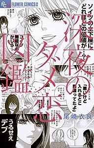 深夜のダメ恋図鑑 1巻 表紙画像