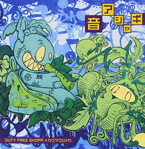 音アシャギ(DVD付)