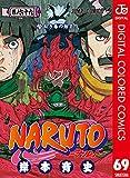 NARUTO―ナルト― カラー版 69 (ジャンプコミックスDIGITAL)