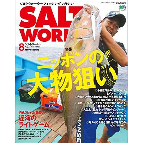SALT WORLD(ソルトワールド) 2017年8月号 Vol.125[雑誌]