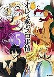 オレん家のフロ事情 5 (MFコミックス ジーンシリーズ)