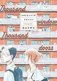 サザンウィンドウ・サザンドア (フィールコミックス)