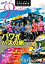 R07 地球の歩き方 リゾートスタイル ハワイ バスの旅 2020~2021 (地球の歩き方 リゾートスタイル R7)