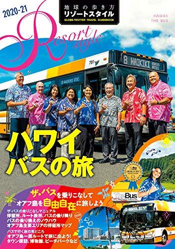 R07 地球の歩き方 リゾートスタイル ハワイ バスの旅 2020~2021 (地球の歩き方リゾートスタイル)