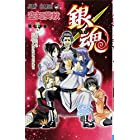 銀魂-ぎんたま- 39 (ジャンプコミックス)