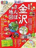 まっぷる 超詳細! 金沢さんぽ地図