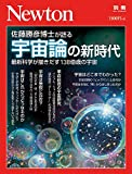 Newton別冊『佐藤勝彦博士が語る 宇宙論の新時代』 (ニュートン別冊)