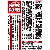 宗教問題 28:検証、「池田大作の平和主義」